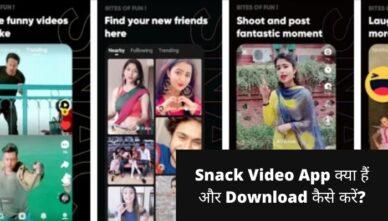 Snack Video App क्या है? | Snack Video App Download और Use कैसे करें