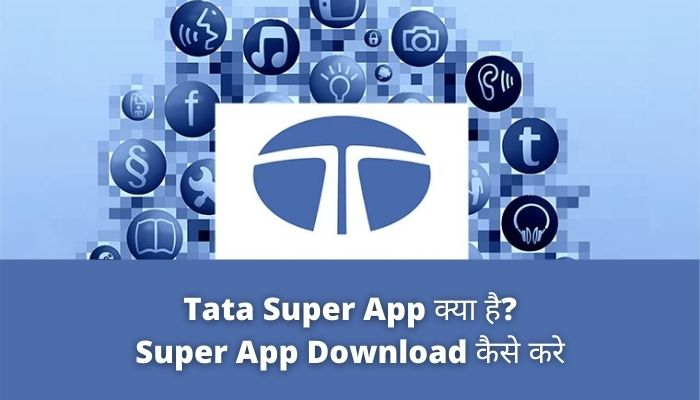 Tata Super App क्या है?   Super App Download कैसे करे