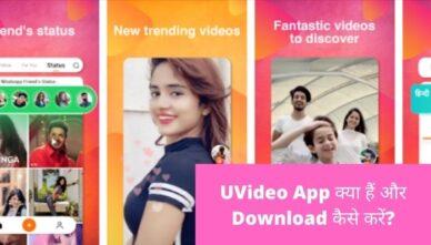 U Video App क्या हैं? | UVideo App Download और Use कैसे करें