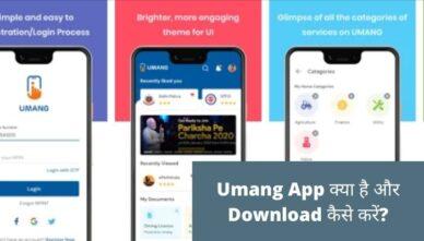Umang App क्या है? | Umang App Download और Use कैसे करें