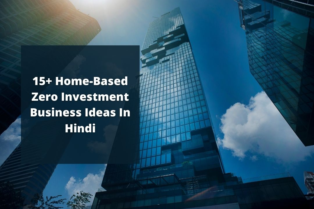 15+ Home-Based Zero Investment Business Ideas In Hindi (2021)