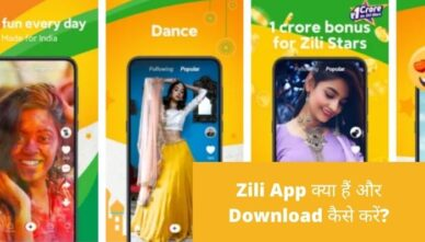 Zili App क्या है? | Zili App Download और Use कैसे करें
