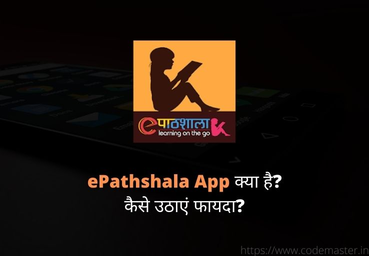 ePathshala App क्या है और कैसे उठाएं फायदा?