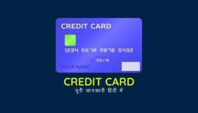 क्रेडिट कार्ड क्या होता है?   What Is Credit Card In Hindi
