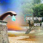 जल संभर प्रबंधन क्या है