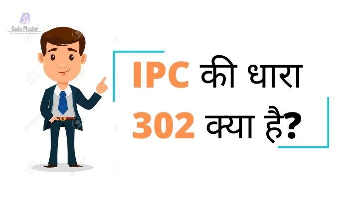 धारा 302 क्या है (Dhara 302 Kya Hai) IPC 302 In Hindi