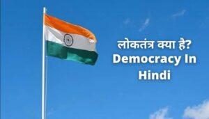 लोकतंत्र क्या है?   What Is Democracy In Hindi