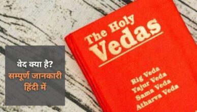 वेद क्या है और वेद कितने प्रकार के होते हैं?   सम्पूर्ण जानकारी हिंदी में