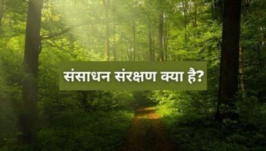 संसाधन संरक्षण क्या है?   What Is Resources Conservation?
