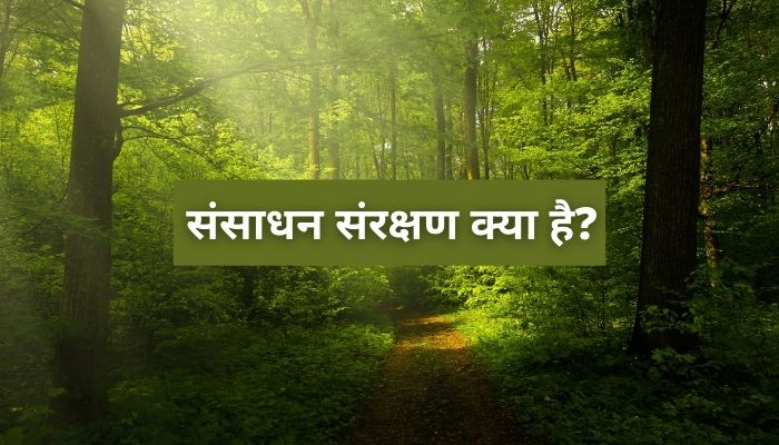 संसाधन संरक्षण क्या है? | What Is Resources Conservation?