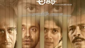 Anukoni Athidhi Telugu Full Movie Download Movierulz, Tamilgun, 9xflix
