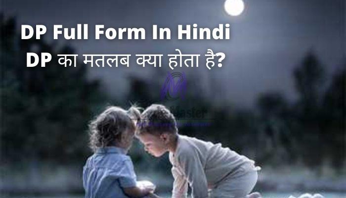DP Full Form In Hindi | DP का मतलब क्या होता है?