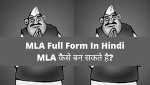 MLA Full Form In Hindi | MLA कैसे बन सकते है?