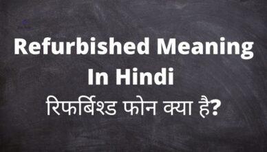 Refurbished Meaning In Hindi   रिफर्बिश्ड फोन क्या है?