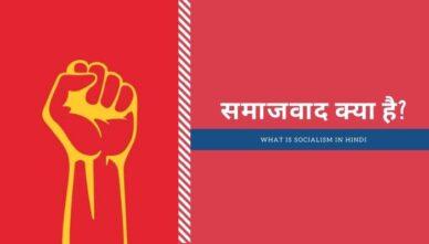समाजवाद क्या है?   What Is Socialism In Hindi