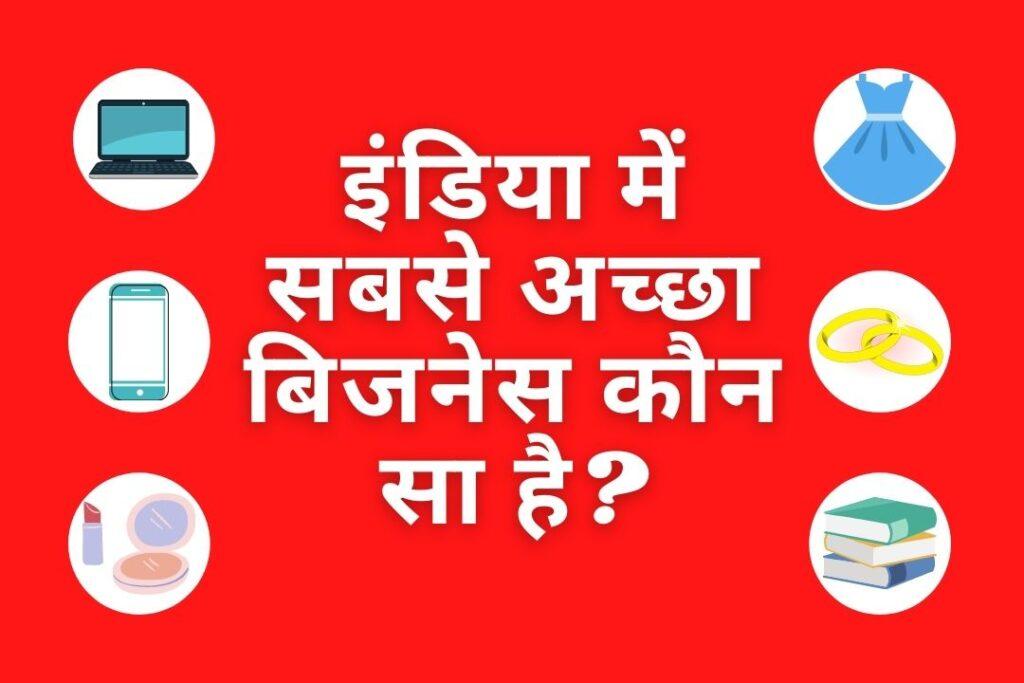 इंडिया में सबसे अच्छा बिजनेस कौन सा है?