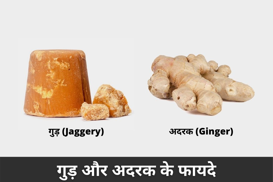 गुड़ और अदरक के फायदे | Benefits Of Jaggery And Ginger In Hindi