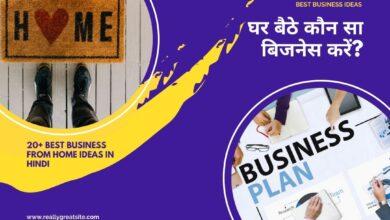 घर बैठे कौन सा बिजनेस करें: Ghar Baithe Business Konsa Kare