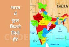 भारत में कुल कितने जिले हैं? - Bharat Mein Kul Kitne Jile Hai