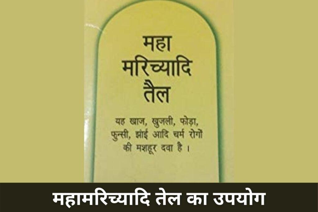 महामरिच्यादि तेल का उपयोग: Mahamarichyadi Oil Uses In Hindi