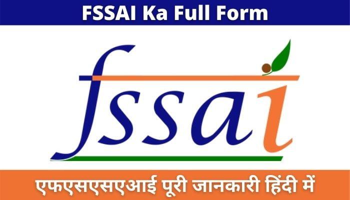 FSSAI Ka Full Form Kya Hai? | एफएसएसएआई पूरी जानकारी हिंदी में