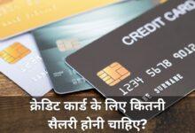 क्रेडिट कार्ड के लिए कितनी सैलरी होनी चाहिए? | Minimum Salary For Credit Card In Hindi