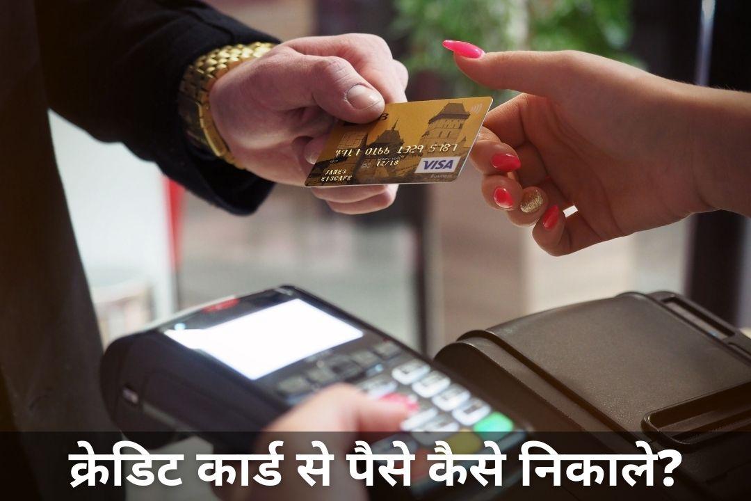 क्रेडिट कार्ड से पैसे कैसे निकाले?   Withdraw Money From Credit Card