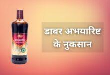 डाबर अभयारिष्ट के नुकसान | Dabur Abhayarishta Side Effects In Hindi