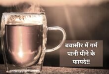 बवासीर में गर्म पानी पीने के फायदे | Benefits Of Drinking Hot Water In Piles