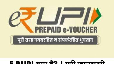 E RUPI क्या है? | E-RUPI Digital Payments In Hindi