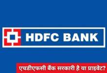 एचडीएफसी बैंक सरकारी है या प्राइवेट?