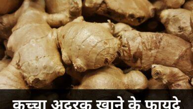 कच्चा अदरक खाने के फायदे   Kaccha Adrak Khane Ke Fayde
