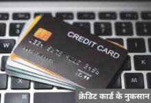 क्रेडिट कार्ड के नुकसान | Credit Card Disadvantages In Hindi
