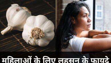 महिलाओं के लिए लहसुन लाभ Garlic Benefits For Women In Hindi