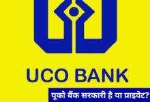 यूको बैंक सरकारी है या प्राइवेट?