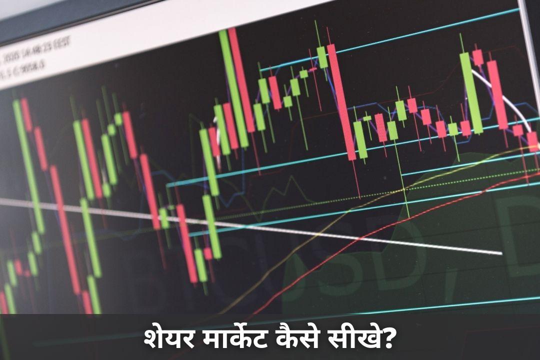 शेयर मार्केट कैसे सीखे?