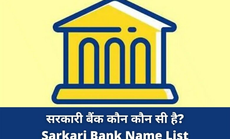 सरकारी बैंक कौन कौन सी है? | Sarkari Bank Name List (2021)