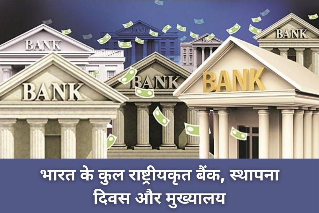 Bharat Mein Kitne Rashtriya Krit Bank Hai?