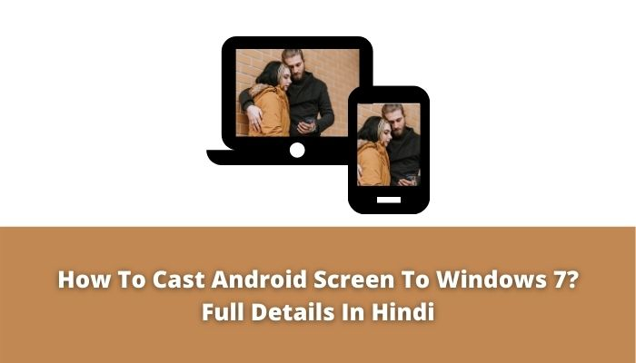 How To Cast Android Screen To Windows 7? | In Hindi